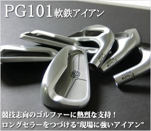 PG101アイアン