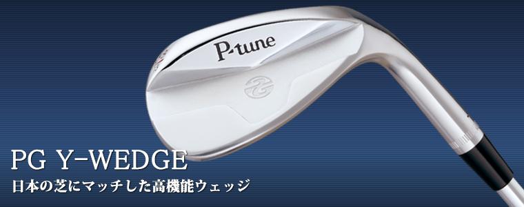 P-tune Yウェッジ