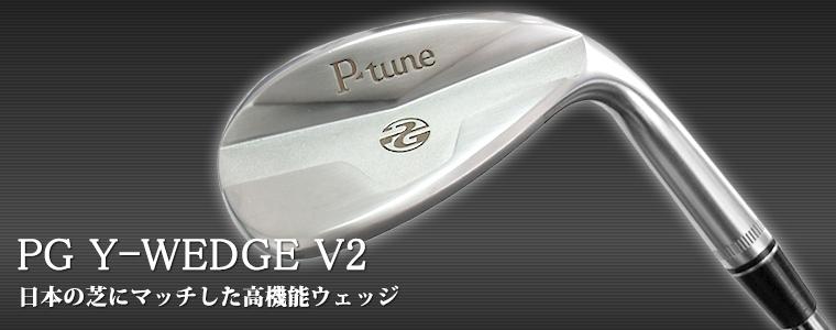 P-tune Yウェッジ V2
